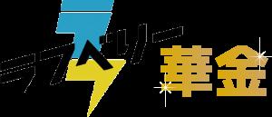 ラフベリーの華金ロゴ