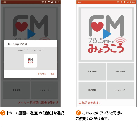 androidの場合-3
