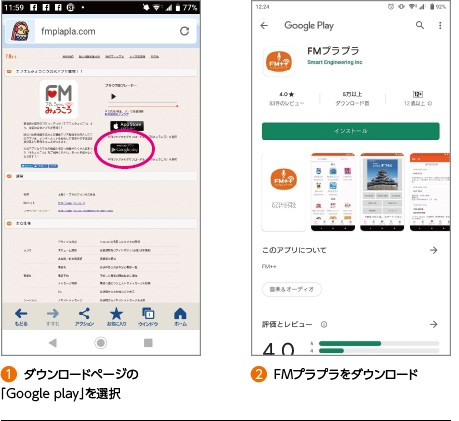 androidの場合-1